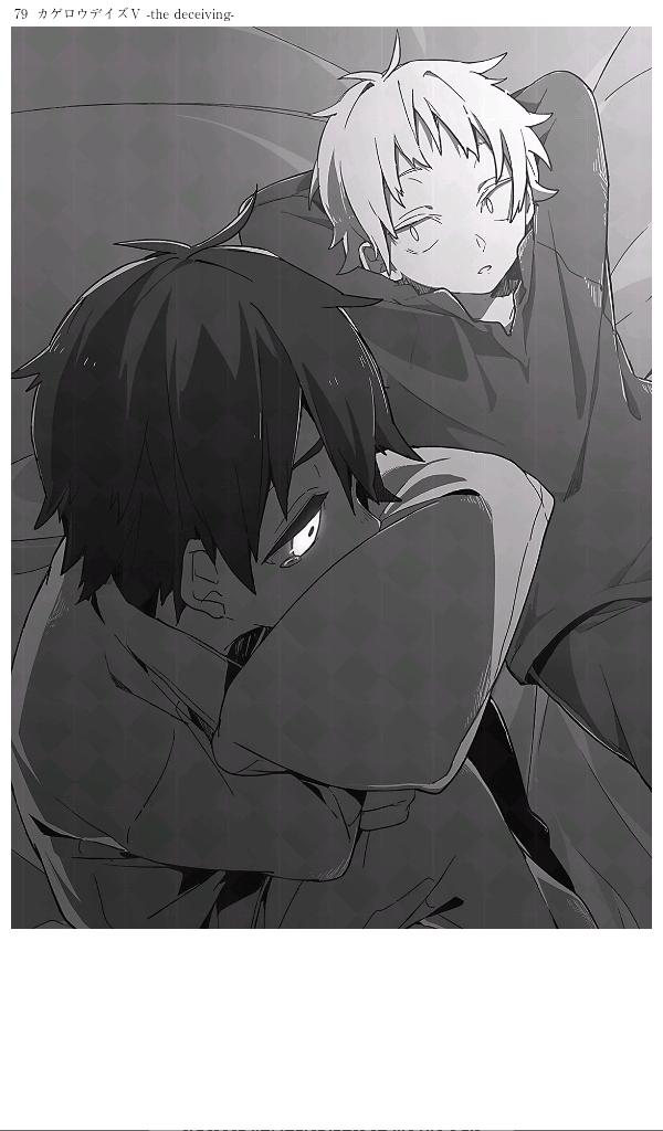 Yobanashi IV novel illustration