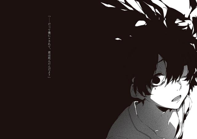Daze II novel illustration